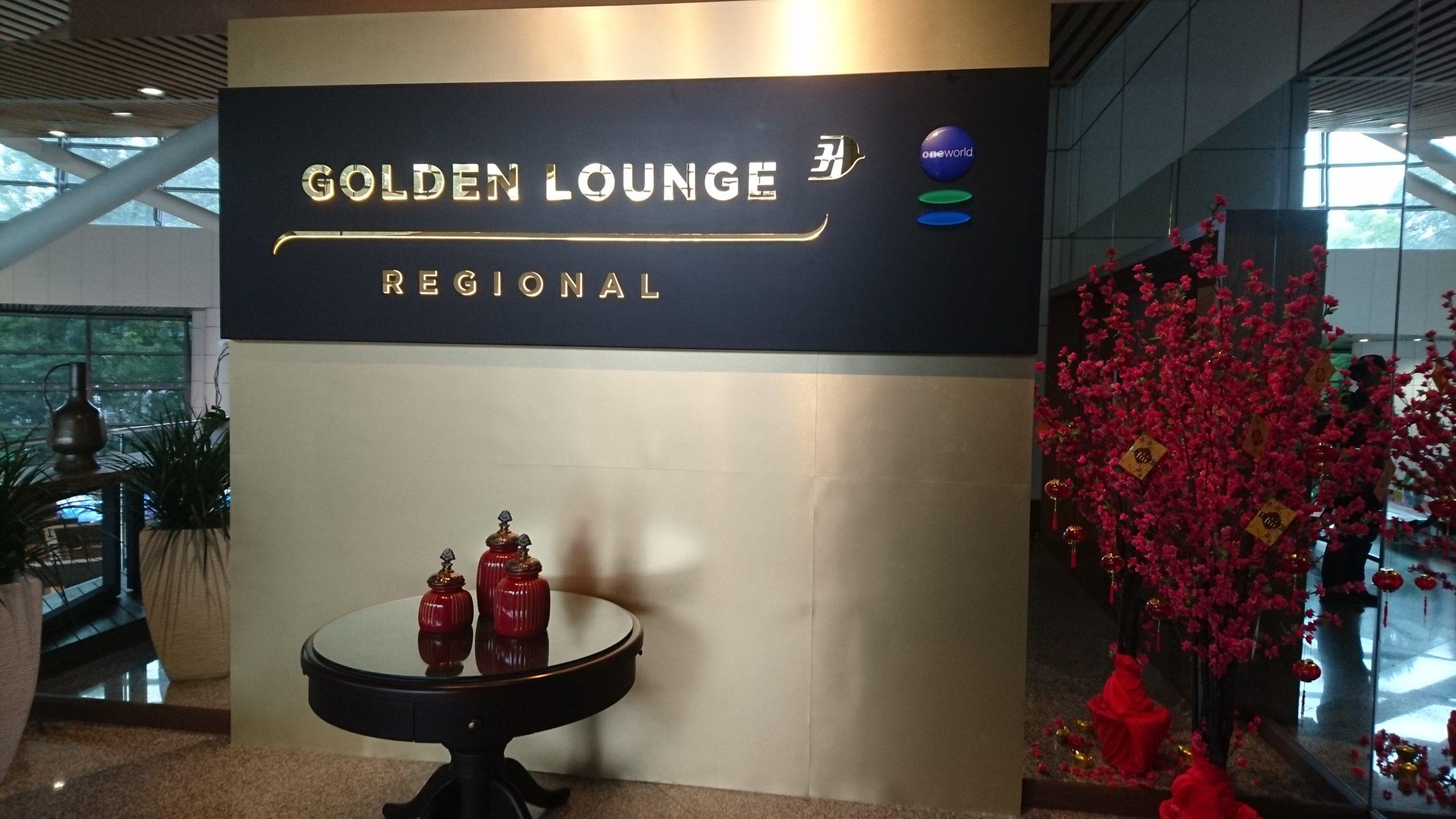 クアラルンプール空港 マレーシア航空 GOLDEN LOUNGE
