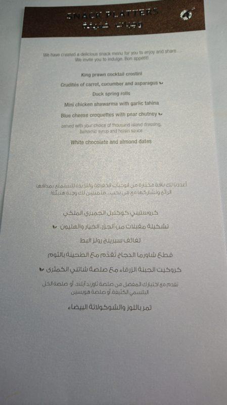 カタール航空 Q SUITE