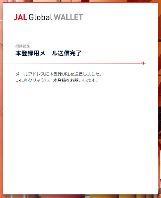 JAL Global WALLET 初期設定
