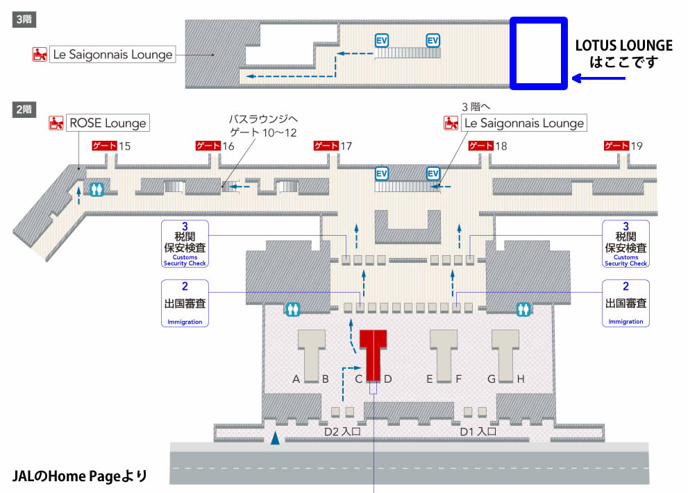 ホーチミン空港 ロータスラウンジ ロケーション
