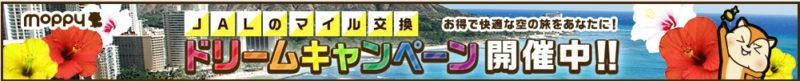 モッピー JALキャンペーン