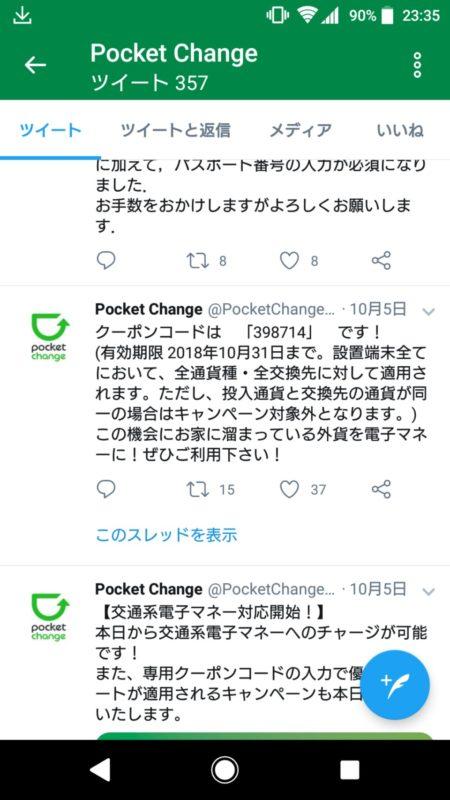 pocketchange7