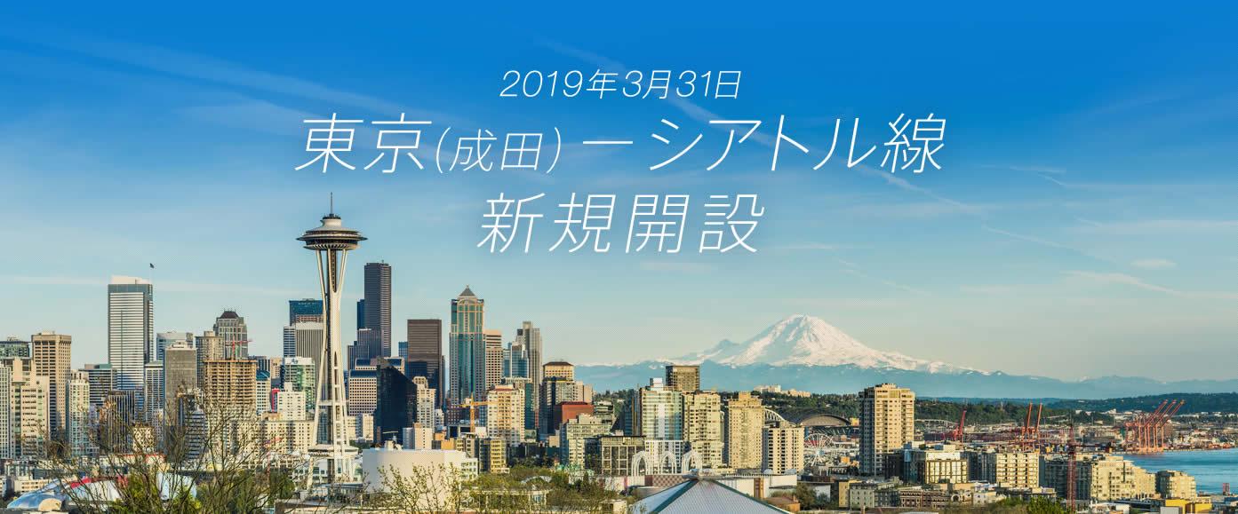 JAL シアトル線 新規開設