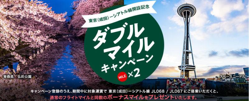JAL シアトル線開設記念 ダブルマイル