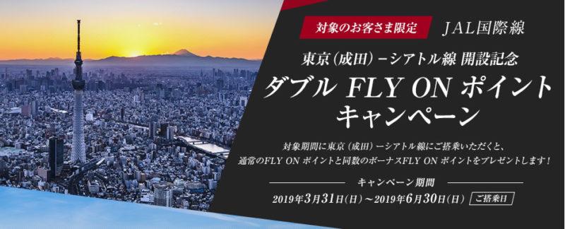 JAL シアトル就航記念 ダブル FOPポイント