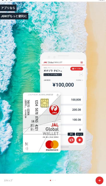 JAL Global WALLET アプリ1