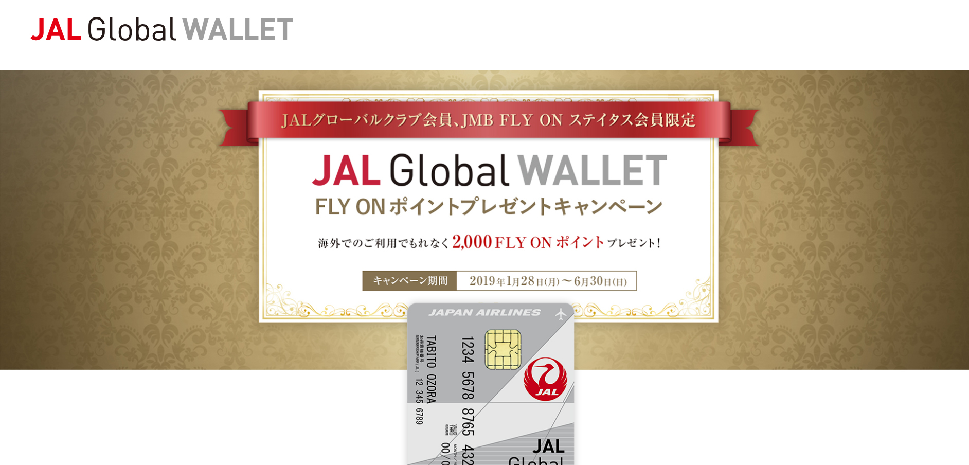 JAL Global WALLET キャンペーン