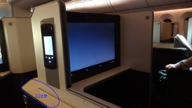 JAL SKY SUITE B787-900