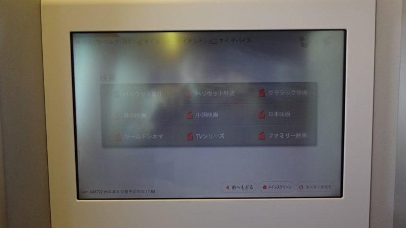 OZ ボーイングB777-200ER スタッガード型ビジネスクラス