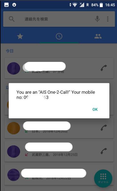 AISの利用方法手順