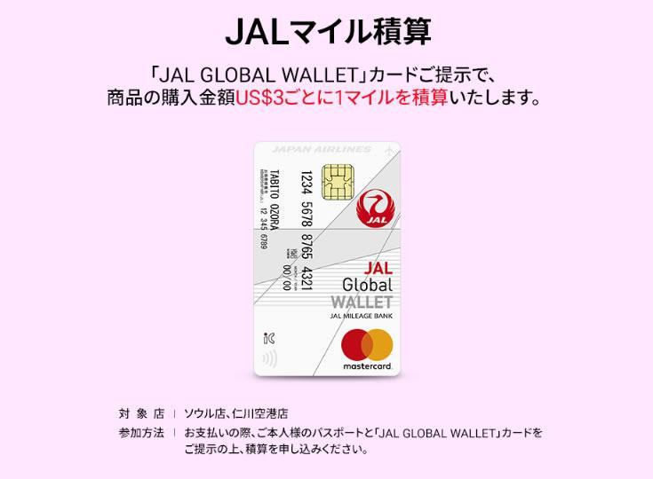 JGW X 新羅免税店