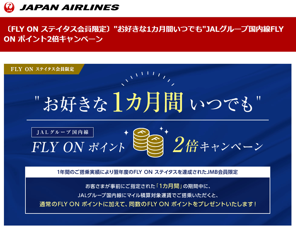 FLY ON ポイント2倍キャンペーン