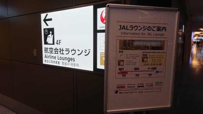 羽田空港 JAL FIRST CLASS LOUNGE