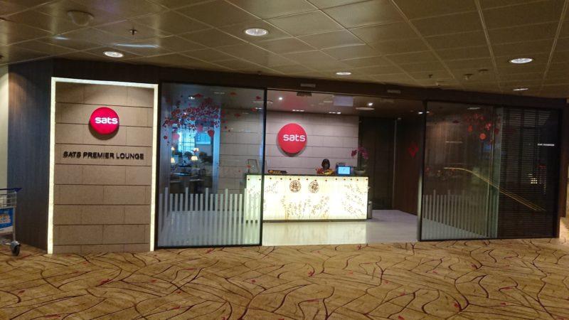 シンガポール空港 SATS PREMIUM LOUNGE