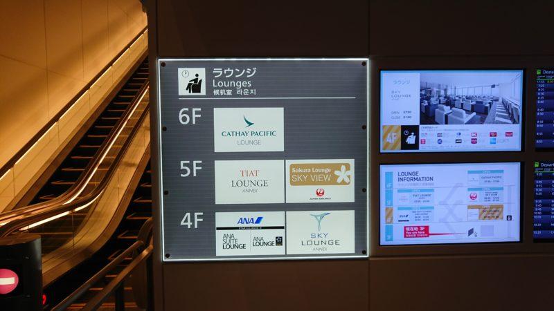 羽田空港 キャセイパシフィック ファースト&ビジネスラウンジ