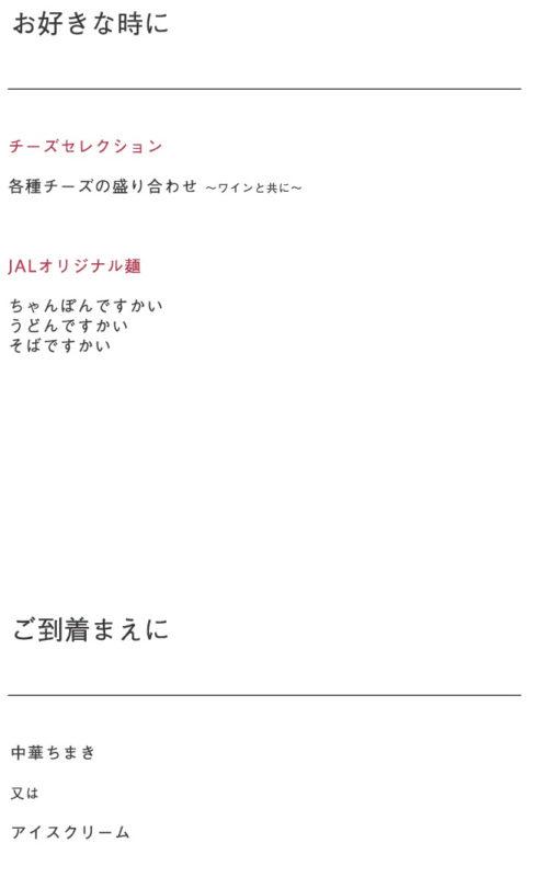 JL037_FEB19_MENU2