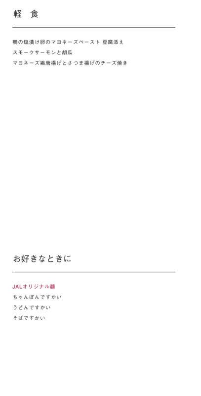 JL720 FEB19 機内食