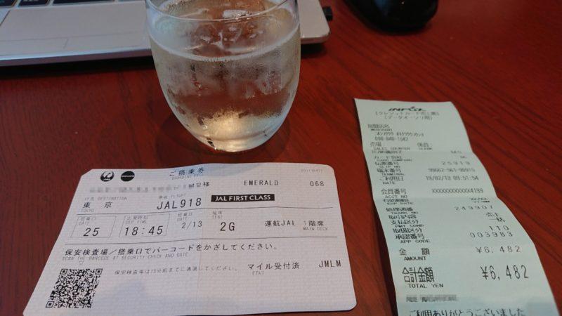 JL918 ファーストクラス搭乗券