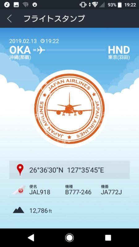 JAL 機内食 ファーストクラス JL918 13FEB19