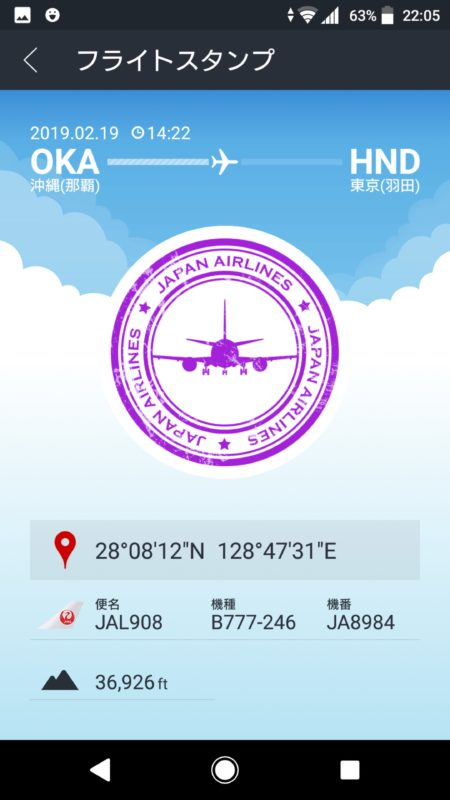 JAL スタンプ帳 JL908 19FEB19