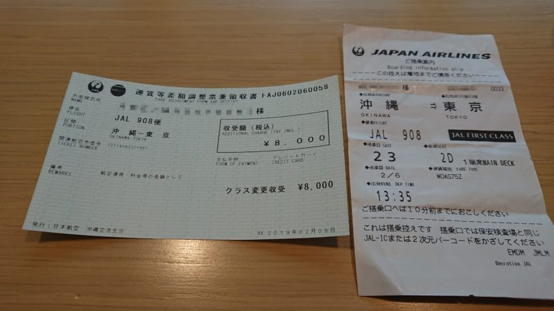 JAL UPGRADE成功!2