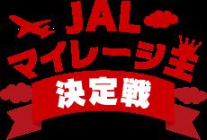 JALマイレージ王決定戦