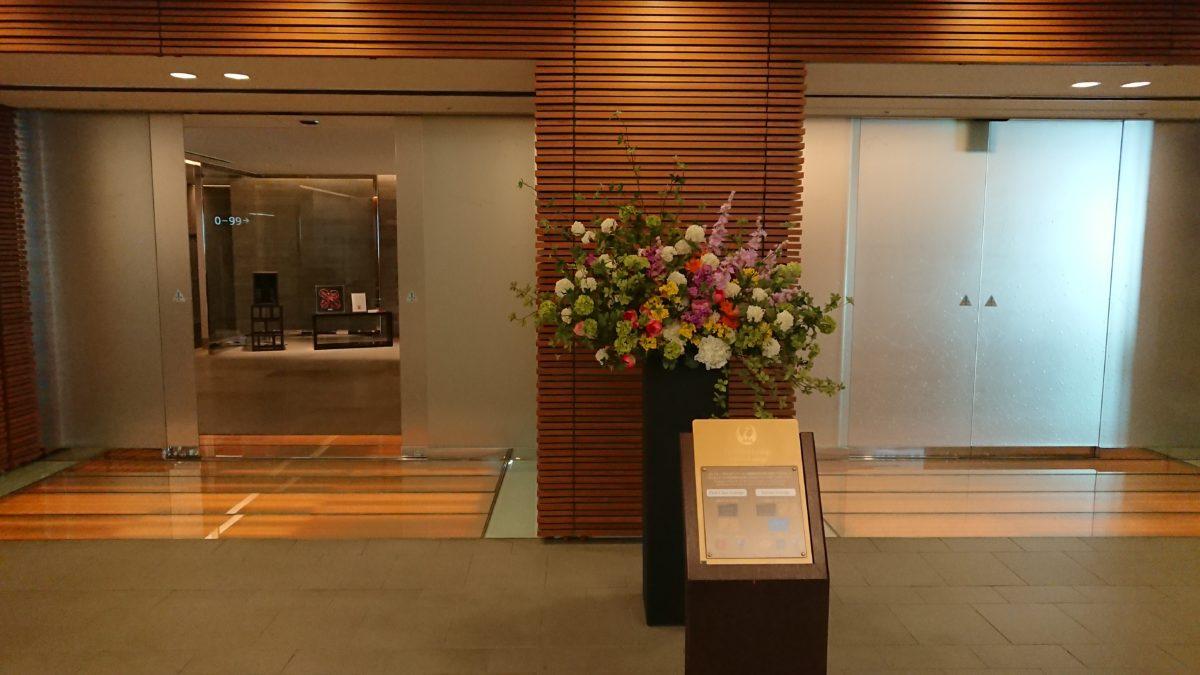 成田空港 JAL ファーストクラス&サクララウンジ 本館 本館