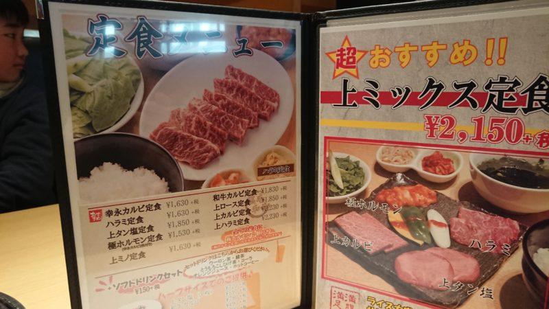 新宿 幸永 羽田空港店