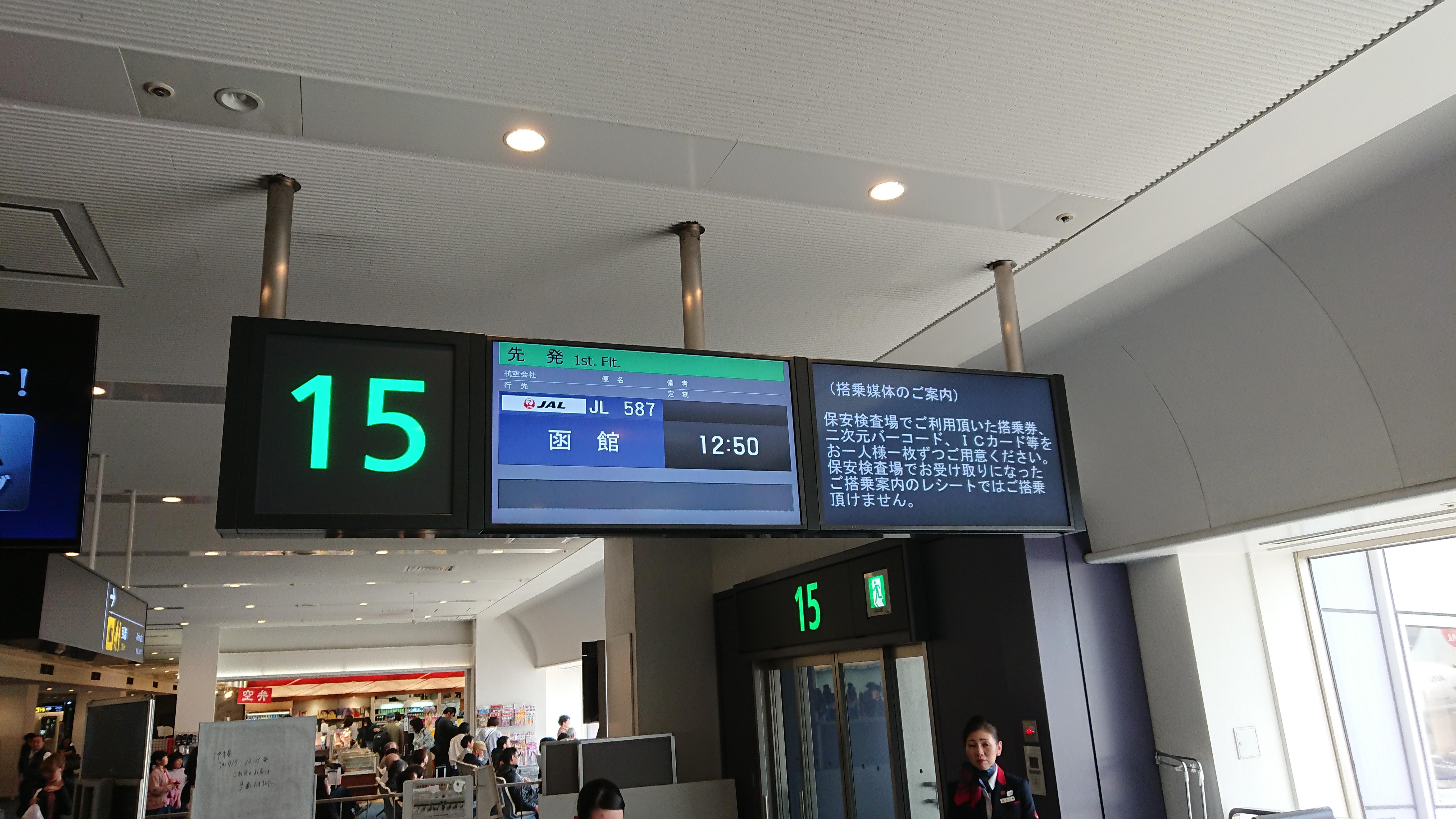 JL587 羽田~函館 27MAR19