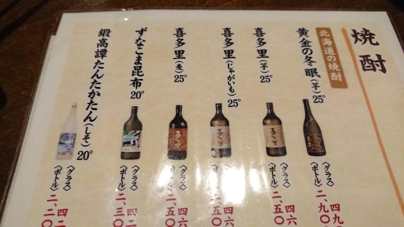 函館 海鮮居酒屋 海がき大将