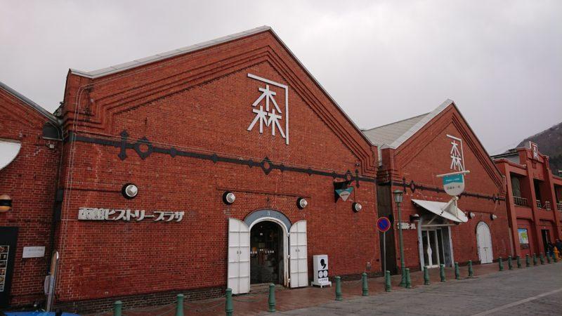 函館 ベイエリア 金森レンガ倉庫