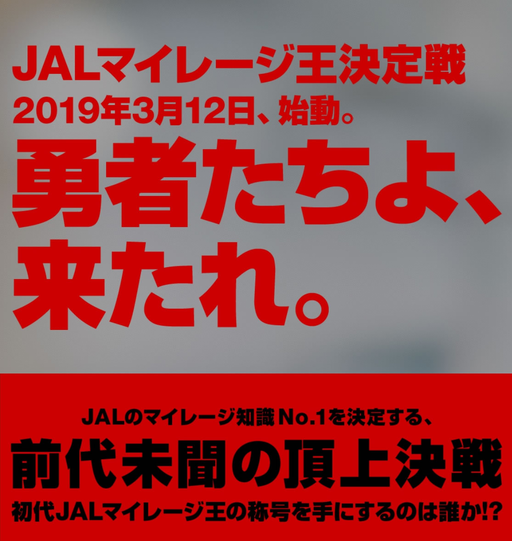 JALマイレージ王決定戦1