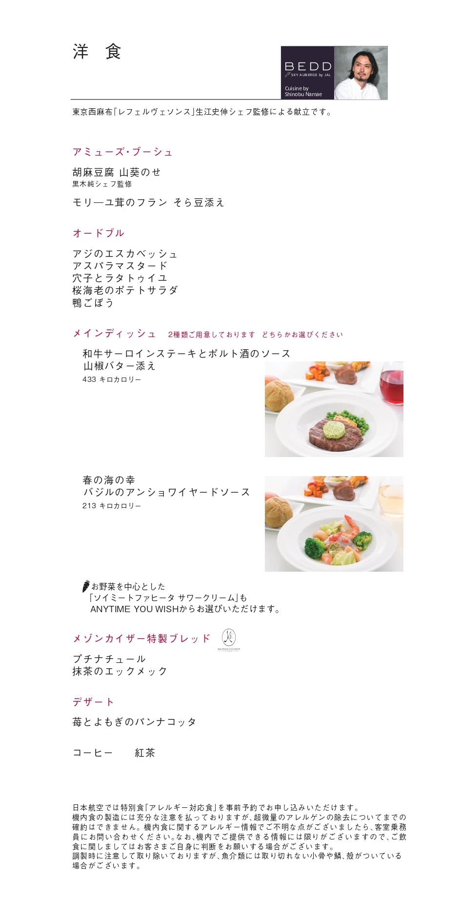 JL068 07MAY19 機内食 ビジネスクラス
