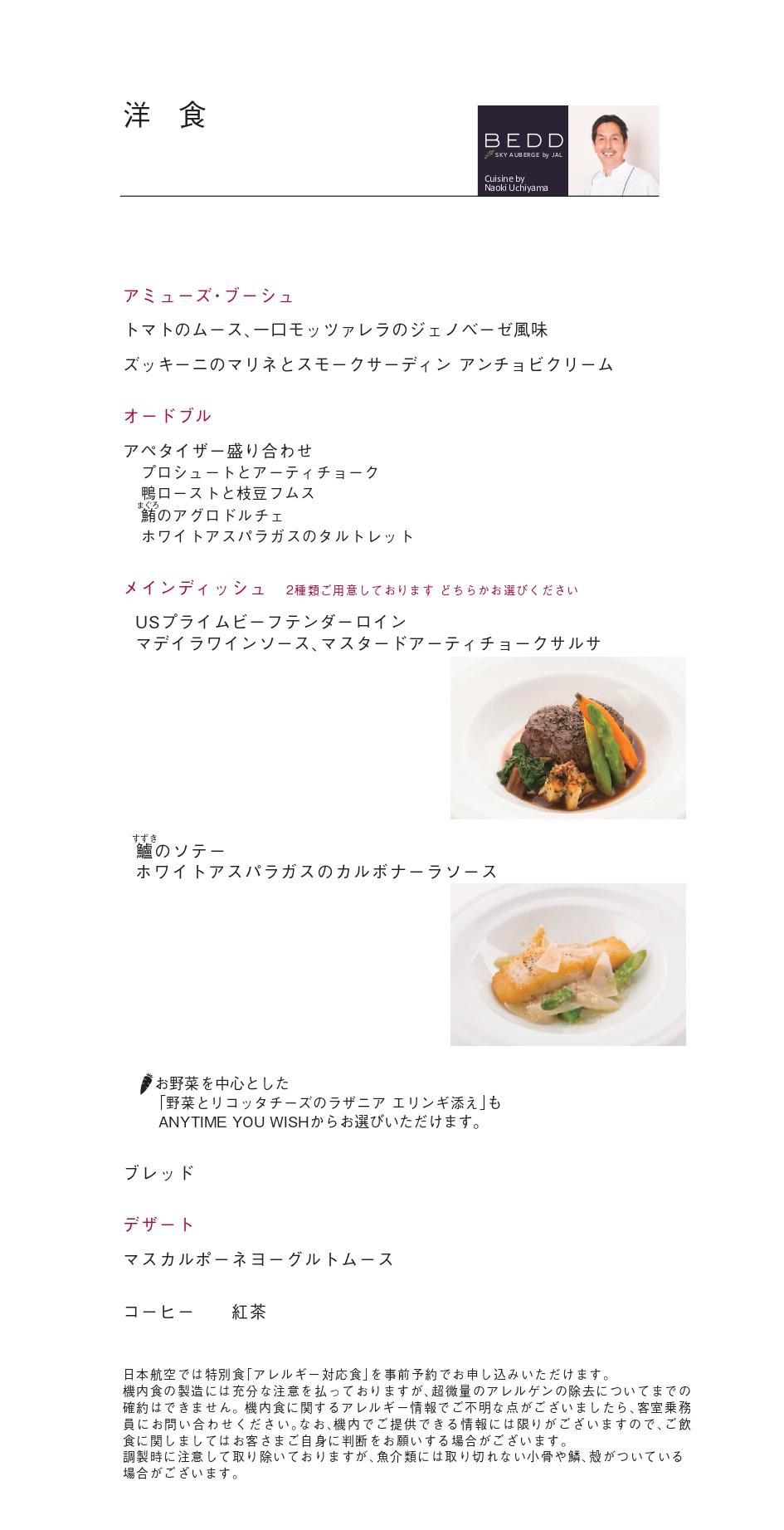 JL067 08MAY19 ビジネスクラス 機内食