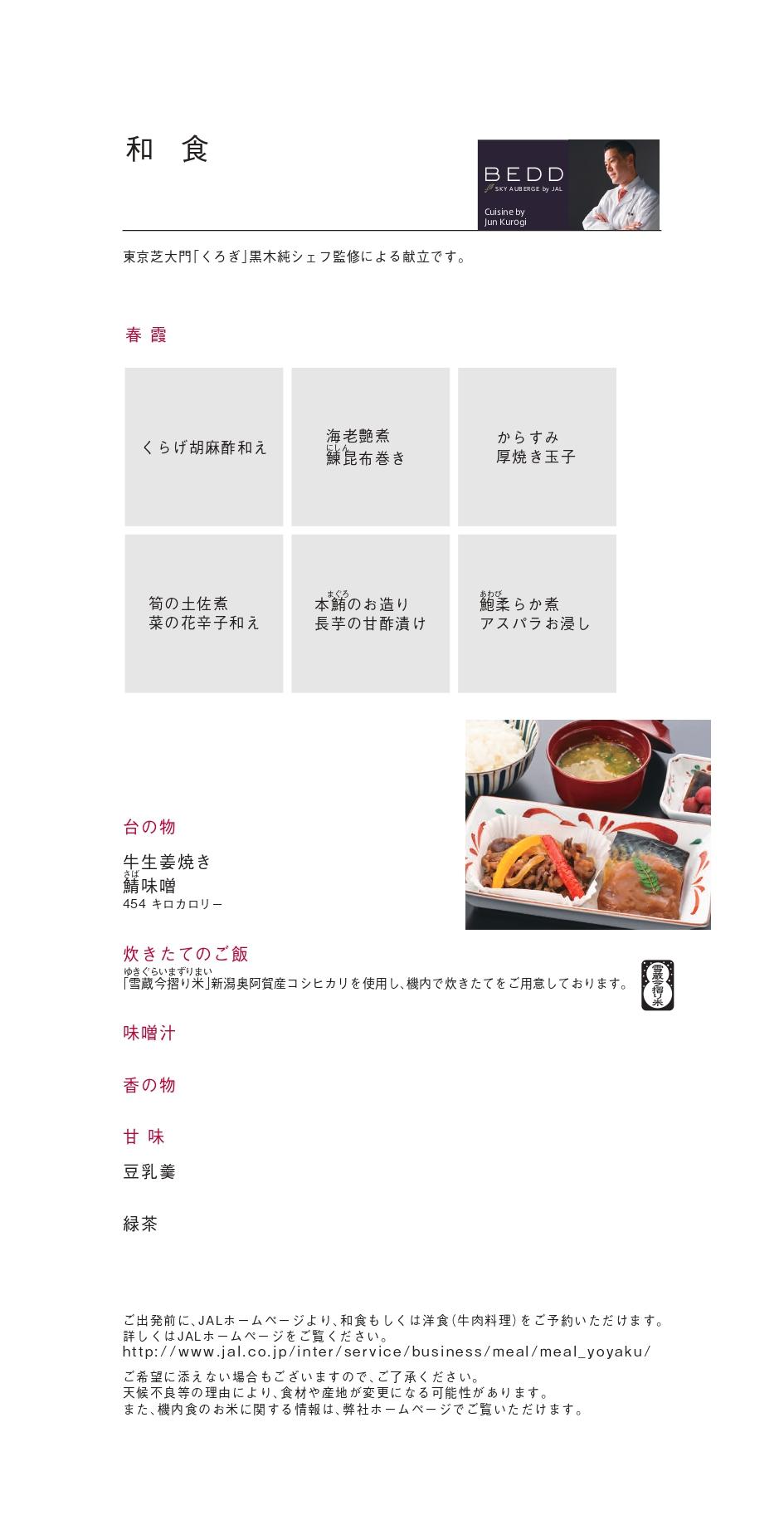 JL759 09MAY19 ビジネスクラス 機内食