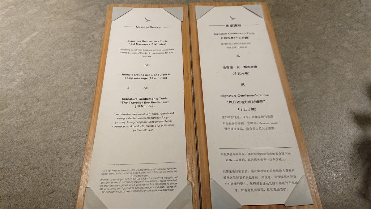 THE PIER FIRST キャセイパシフィック 香港 ザ・ピア ファーストクラスラウンジ