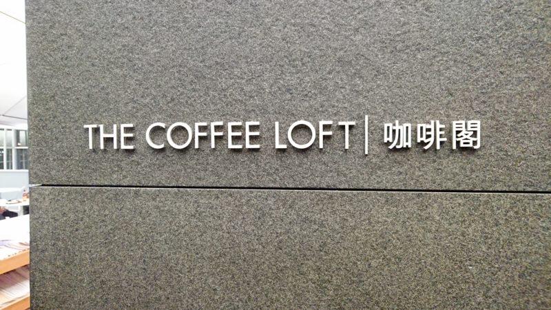 香港国際空港 キャセイパシフィック ラウンジ  ザ・ウイング