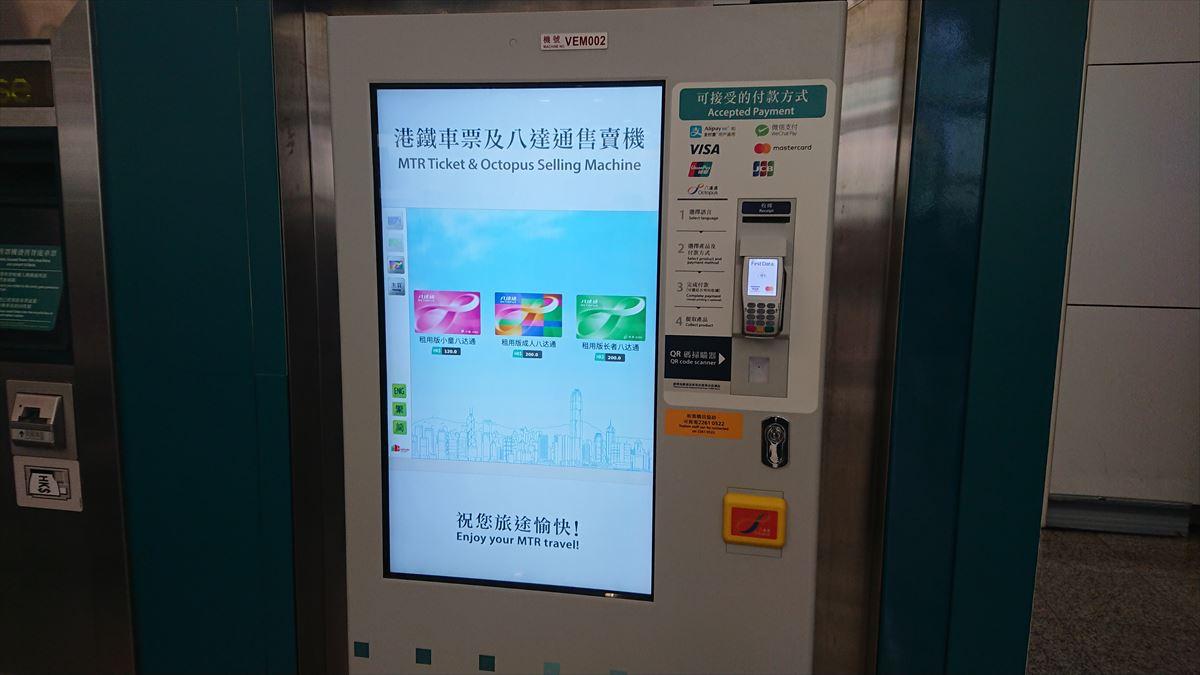 オクトパスカード販売機