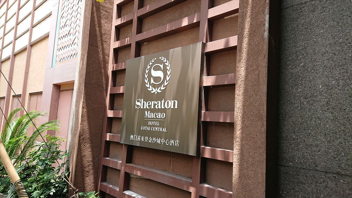 SHERATON GRAND MACAO