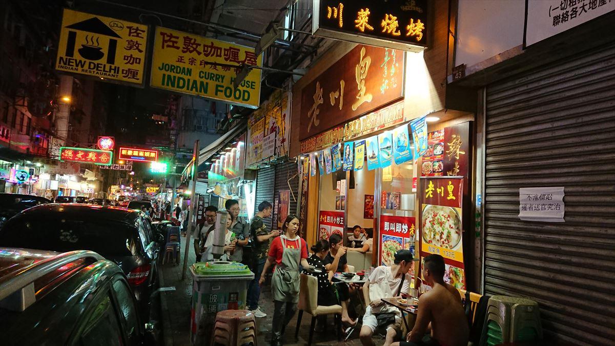 老川皇 香港