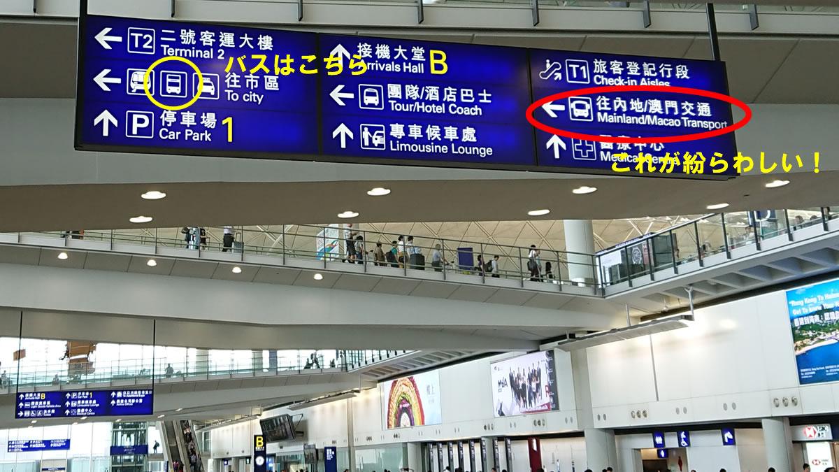 香港国際空港 到着フロアMAP