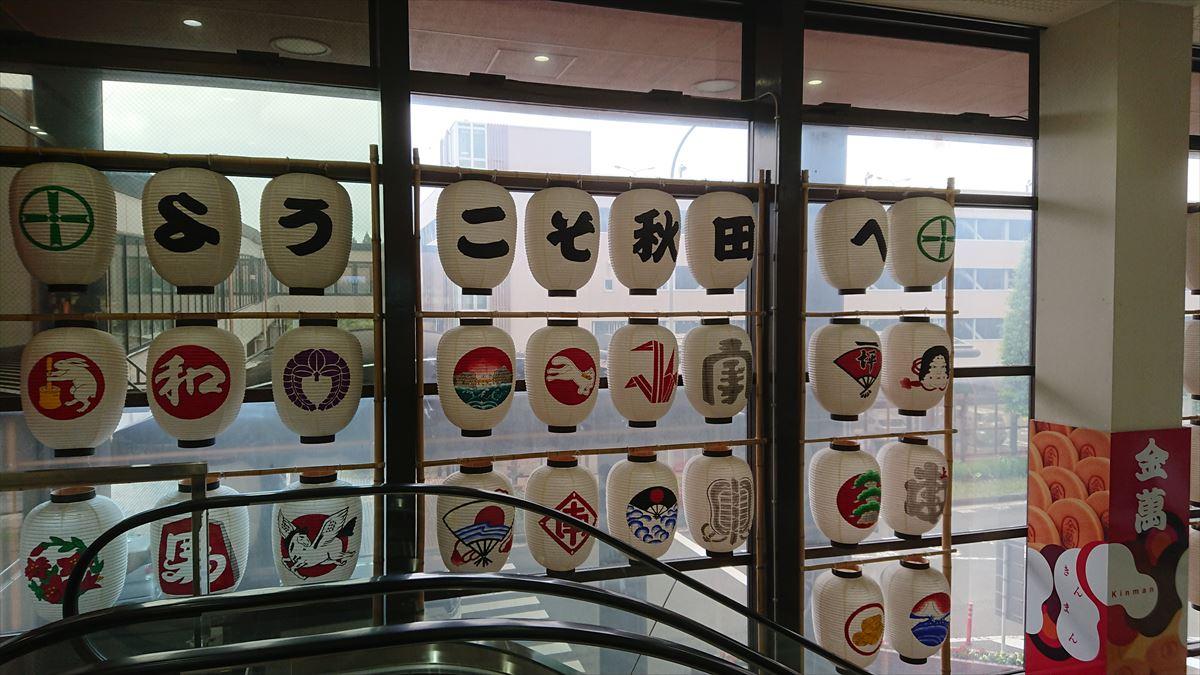 秋田空港ターミナル