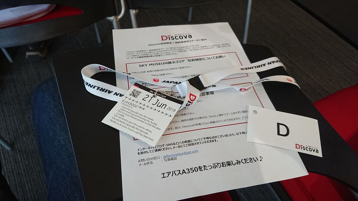 JAL工場見学〜SKY MUSEUM〜