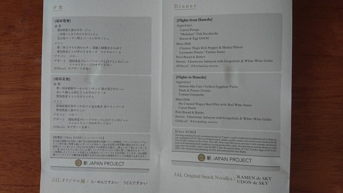JL330 10JUN19 福岡 - 羽田 ファーストクラス 機内食