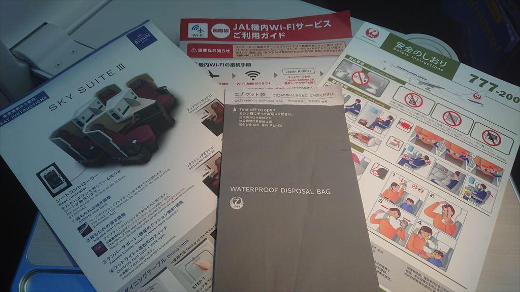 JL711 15JUL19 NRT -SIN JAL ビジネスクラス