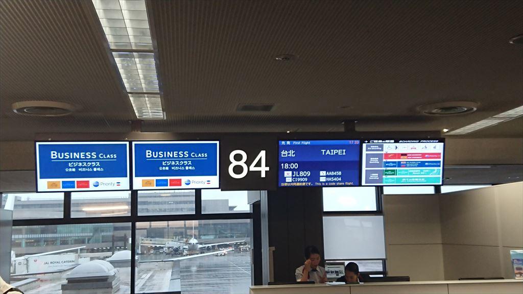 16JUL19 JL809 成田 - 台北 Business Class