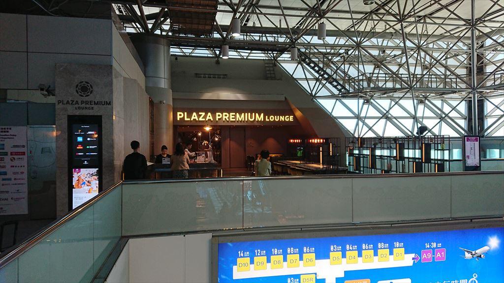 PLAZA PREMIUM LOUNGE 桃園国際空港