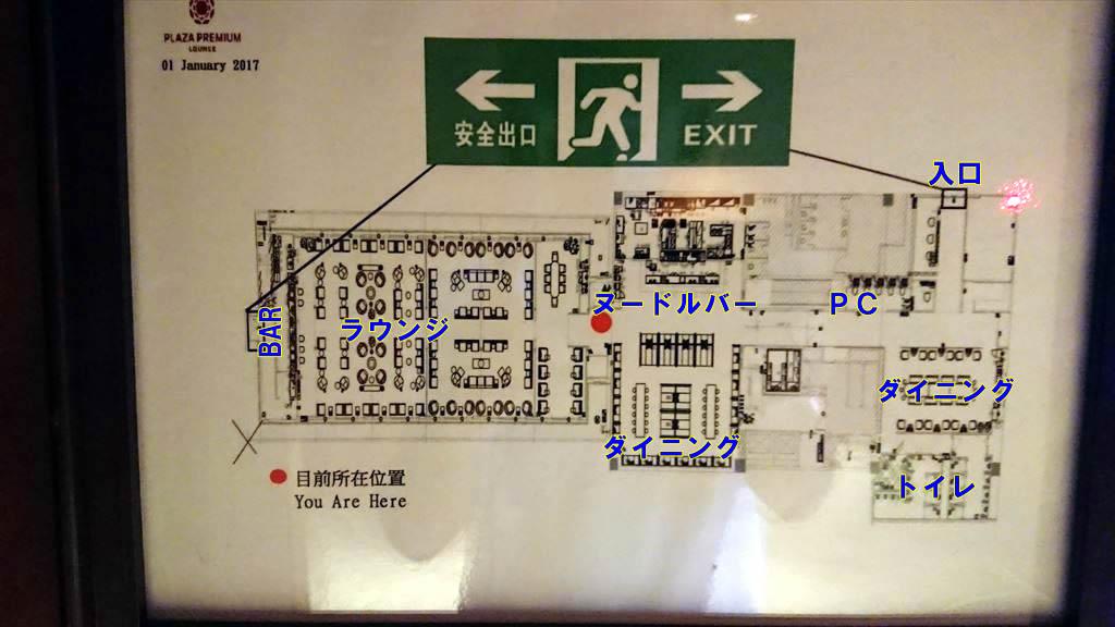 台北 桃園国際空港 キャセイパシフィックラウンジ