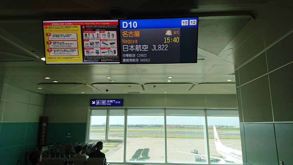 17JUL19 JL822 台北 - 名古屋 ビジネスクラス