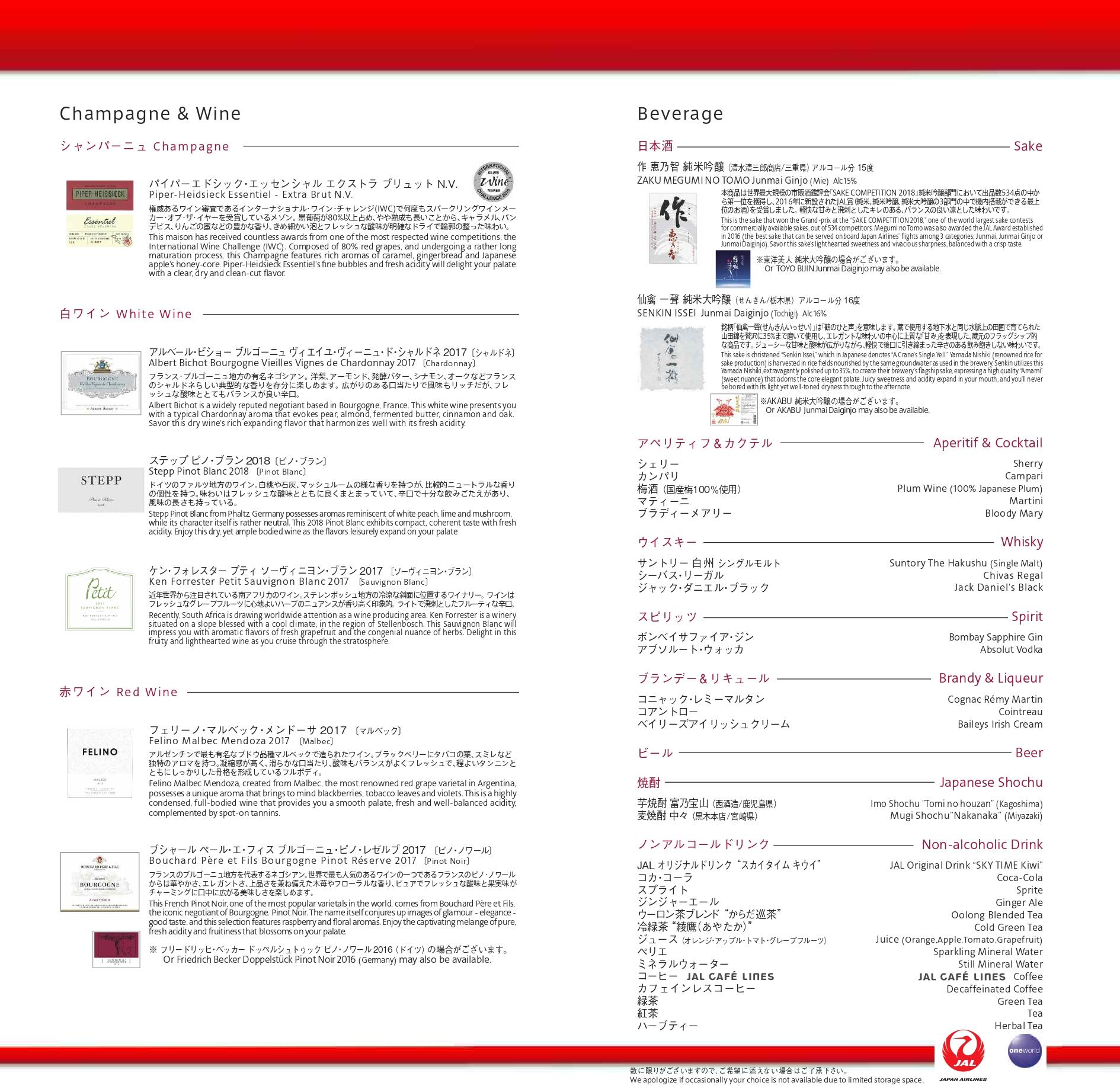JL711 15JUL19 NRT -SIN JAL ビジネスクラス 機内食